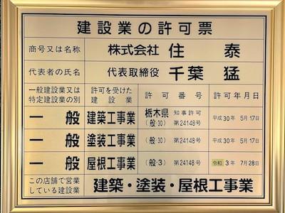栃木県知事より建設許可証をいただきました