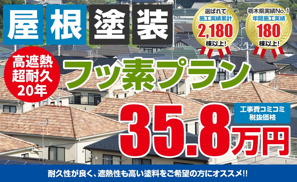 高遮熱・超耐久フッ素塗装塗装 35.8万円