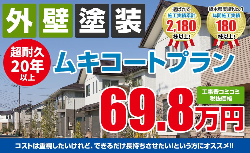 ムキコート塗装塗装 69.8万円