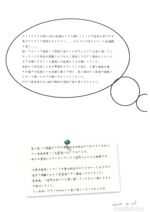 栃木県那須町 I様の声