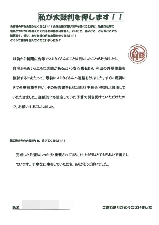 栃木県下野市 T様邸の声