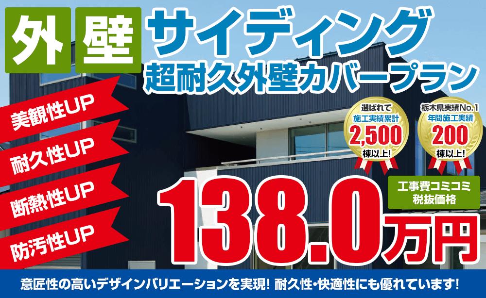 超耐久外壁カバープラン塗装 138.0万円