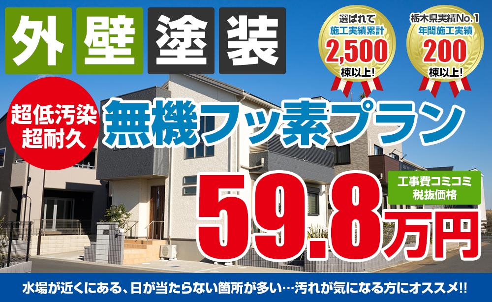 無機フッ素塗装塗装 59.8万円