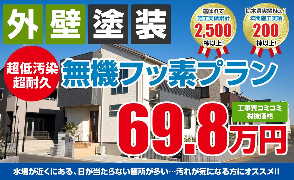 無機フッ素塗装塗装 69.8万円