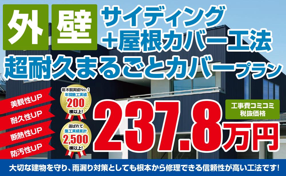 超耐久まるごとカバープラン塗装 237.8万円