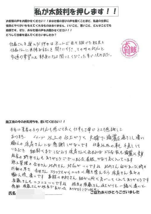 栃木県下野市 M様邸の声