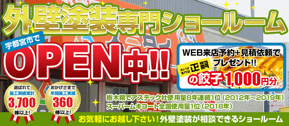外壁塗装専門ショールーム 宇都宮市でOPEN中!!