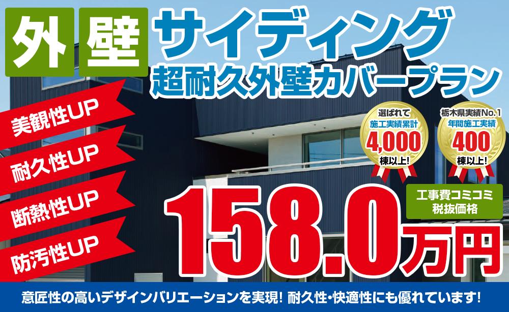 超耐久外壁カバープラン塗装 158.0万円