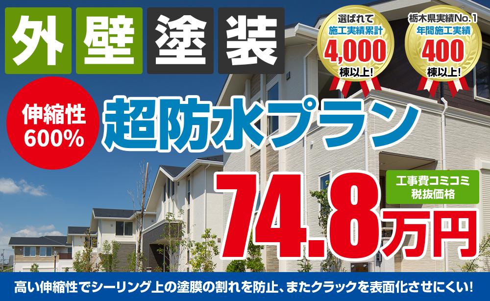 伸縮性600%超防水塗装塗装 74.8万円